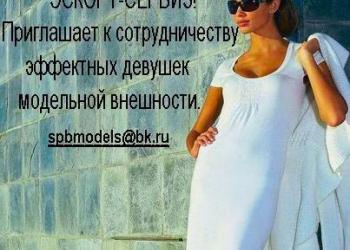 Работа для девушек модельной внешности