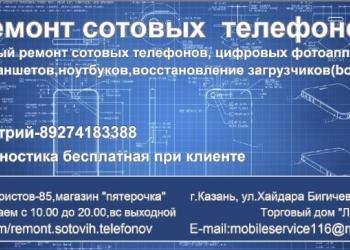 Ремонт сотовых телефонов Казань