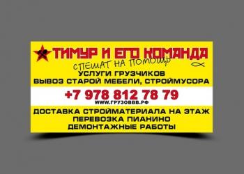 Грузоперевозки по Севастополю!