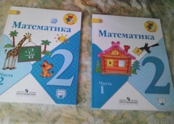 продам учебник по математике 2 класс(2 части)