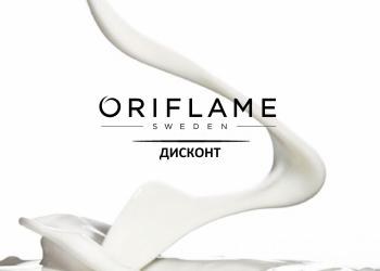 Скидка на всю продукцию ORIFLAME от 18% до 70% от цены в каталоге!
