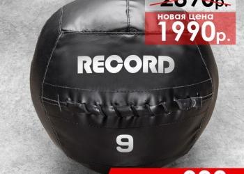 Медболы от 3 до 12 кг от Record