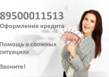 Содействие в получении кредита в сложных ситуациях без предоплат