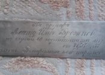 Серебряная подарочная табличка Л. И. Брежневу