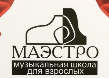 Музыкальная школа Маэстро для взрослых и детей