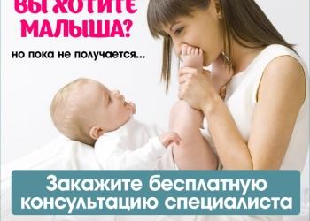Вы хотите малыша?
