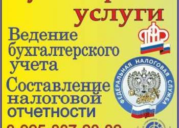 Бухгалтер в Москве, сдача отчетности