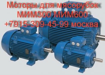 Ремонт Мясорубок МИМ 300/600,300м/600м всех видов