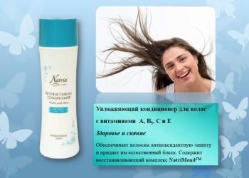 Увлажняющий кондиционер для волос с витаминками