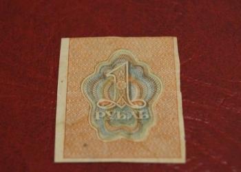 РСФСР. Расчетный знак 1 рубль.1919год.