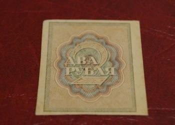 РСФСР. Расчетный знак 2 рубля 1919год.