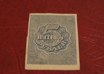 РСФСР. Расчетный знак 5 рублей 1920 год.