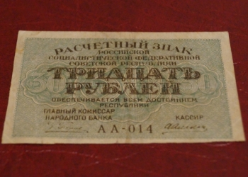 РСФСР. Расчетный знак 30 рублей.