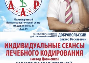 """Центр """"ДАР""""Кодирование алкоголизма, наркомании по методу Довженко"""