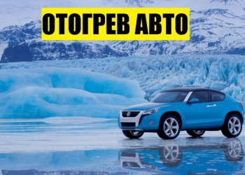 Автопомощь Хабаровск 77-09-47