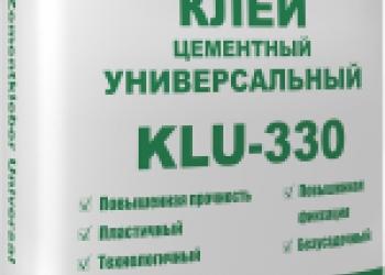 Klu-330 Клей цементный универсальный