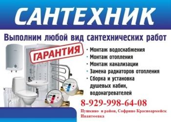 Отопление водоснабжение Монтаж ремонт модернизация