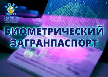 Заполнение Анкет на Загранпаспорт Биометрия
