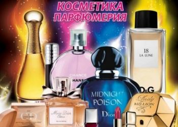 Элитная парфюмерия и косметика оптом и в розницу