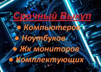 СРОЧНЫЙ ВЫКУП компьютеров и ноутбуков. Скупка Барнаул.