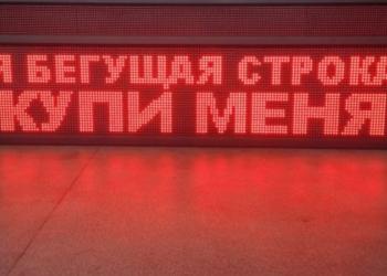 Красная светодиодная строка 200х56