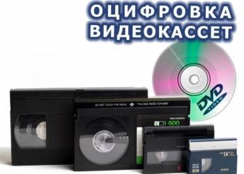 Оцифровка кассет и пленок на любые носители