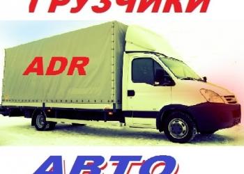 Грузчики Авто Переезды