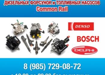 Bosch, Delphi ремонт дизельной аппаратуры