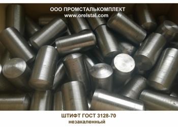 Штифт ГОСТ 3128-70 доставка изготовление