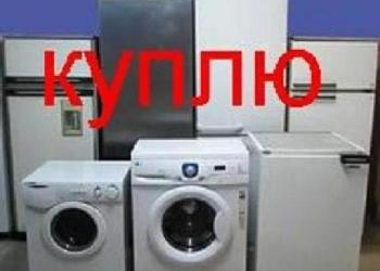 Куплю стиральные машины автомат в любом состоянии даже не рабочии