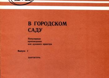"""Партитура для духового оркестра """"В городском саду"""""""