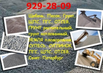 929-28-09 -Песок купить Гатчина Щебень с доставкой Гатчина бетон грунт продажа