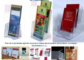 Настольные буклетницы и другие подставки под рекламную полиграфию. Доставка