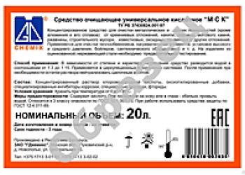 МСК -Химическая промывка теплоэнергетического и водонагревательного оборудования