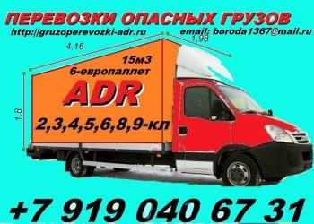 Доставка,грузоперевозка опасных грузов.