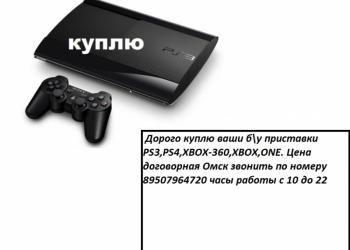 Покупка б/у компьютеров и игровых приставок