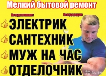 Муж на Час Омск