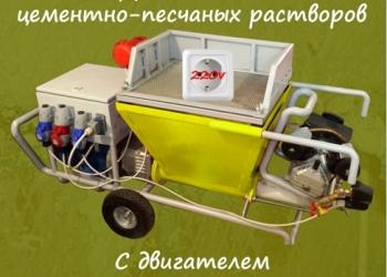 Штукатурная станция  CPR 220v
