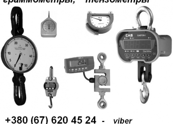 Динамометры, Весы крановые, Граммометры, Тензометры :