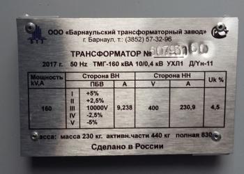 Трансформатор масляный герметичный