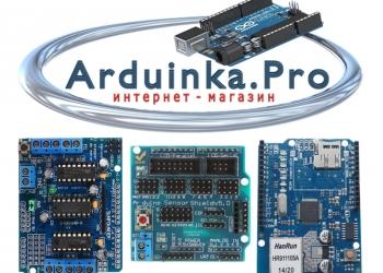 Купить модули для Arduino!