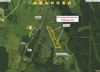 Участки для ИЖС в новом коттеджном поселке «Лебяжий Луг» в 2 км от Иванова