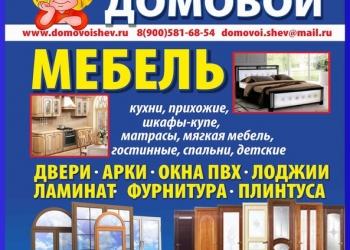 Двери. Мебель. Ламинат