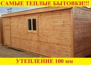 Производим зимние бытовки -утепление 100 мм!  размер 6 метров!