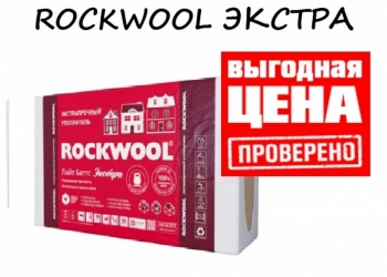 Утеплитель Rockwool (Роквул) Лайт Баттс ЭКСТРА