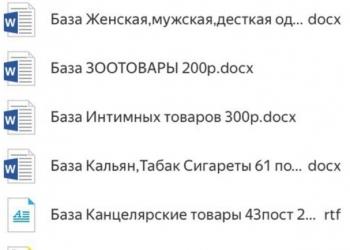 продажа БАЗ поставщика