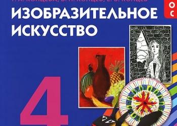 учебник по ИЗО для 4 класса, автор - Копцева