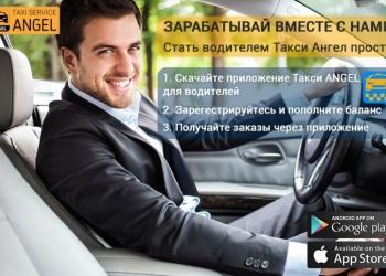 """Приглашаем водителей в Такси """"Ангел"""" на личном а/м"""