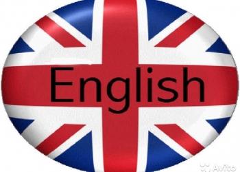 Английский язык по скайпу (Частный репетитор)