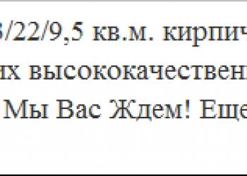 1 к.кв 43м2 ул. Завокзальная д.5 за 2650000